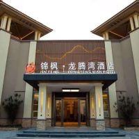 珠海錦楓龍騰灣酒店酒店預訂