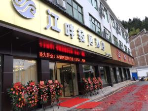 桂東江畔輕居酒店