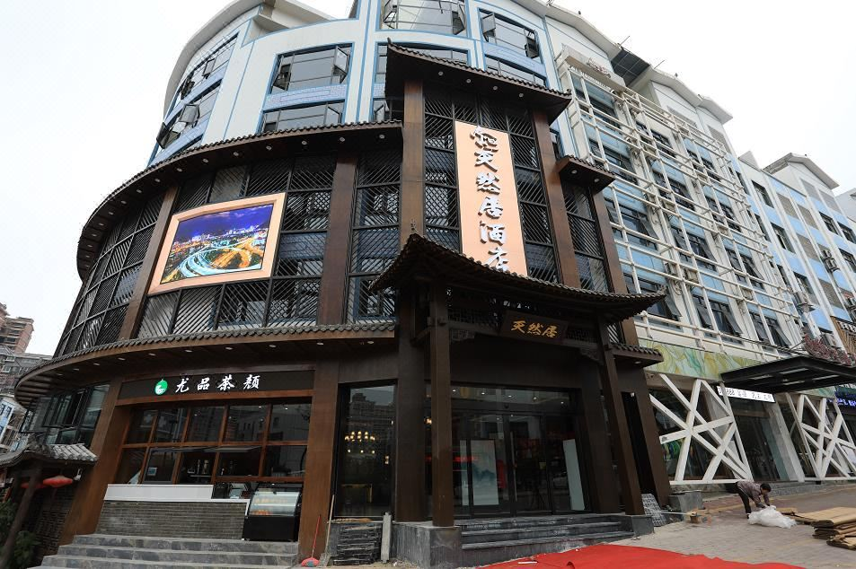 興義天然居酒店