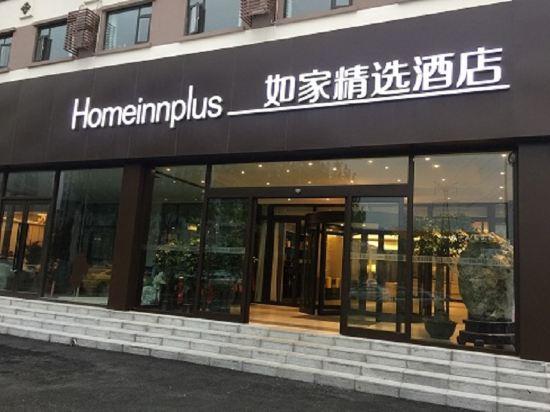 Home Inn Plus (Qingdao Licang Jiushui East Road Wanda Plaza)