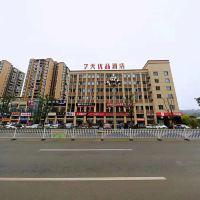 7天優品酒店(石柱財信城高鐵站店)酒店預訂
