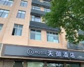 平湖天御酒店