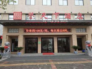 汝州譽天下商務酒店