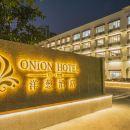 珠海洋葱酒店(Onion Hotel)