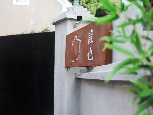 杭州葭也民宿(Joy Yearn)