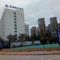 雲南航天酒店酒店預訂
