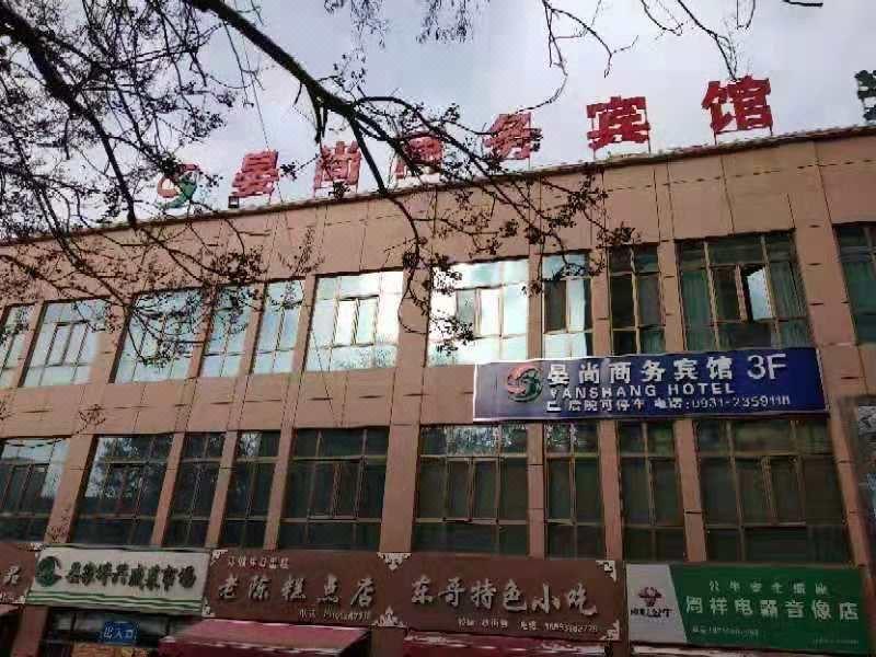 蘭州晏尚商務賓館