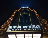 常寧華興瑞瑾酒店