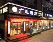 淮安廣禮酒店