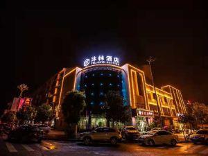 勉縣沐林酒店