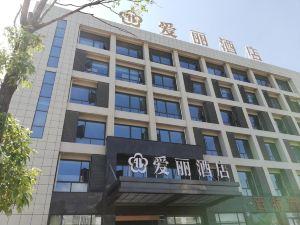 愛麗酒店(江山高鐵站店)