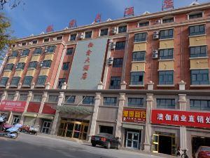 圖木舒克鈺鑫大酒店