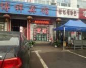 桓台博祥賓館