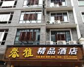 衡陽馨雅精品酒店