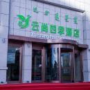 錫林浩特雲尚四季酒店