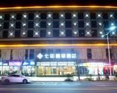 安慶七街精品酒店