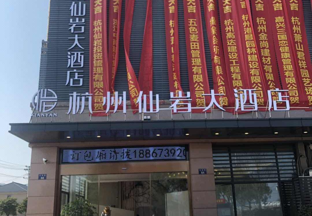 杭州仙巖大酒店