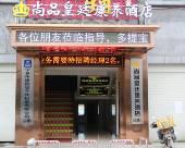 寧鄉尚品皇廷康養酒店