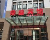 温嶺鼎盛賓館