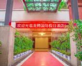 辰溪龍騰國際假日酒店