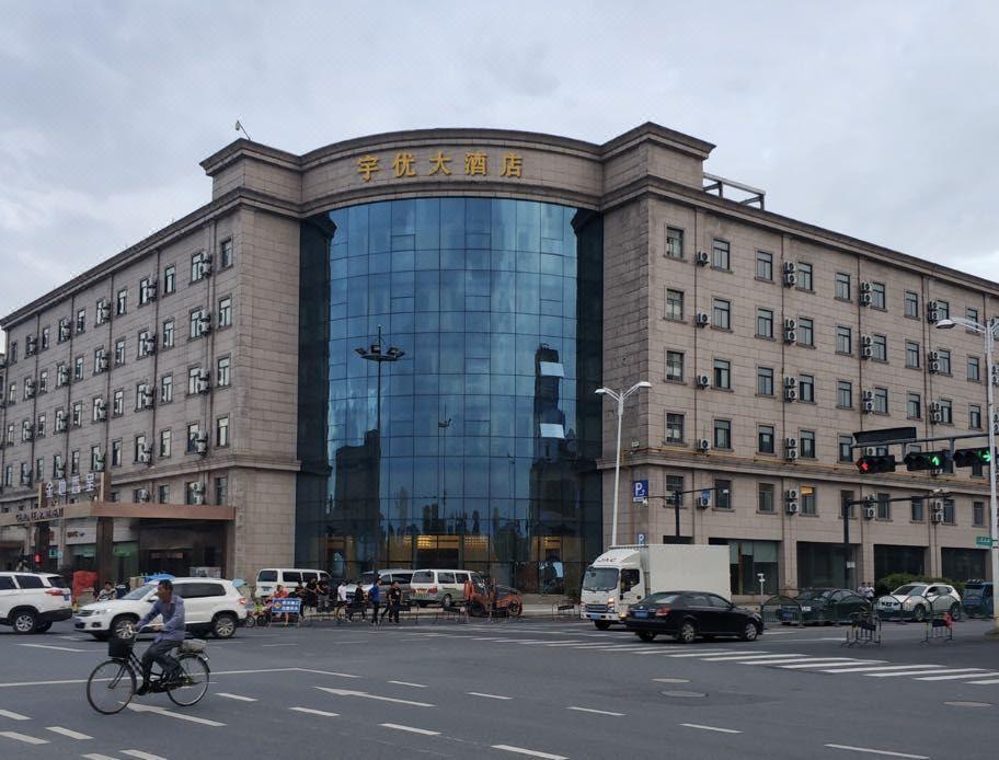 杭州宇優大酒店