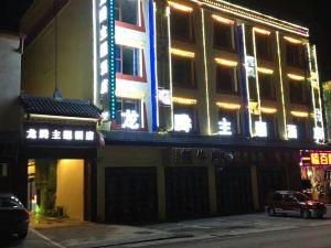 九寨溝龍騰主題酒店