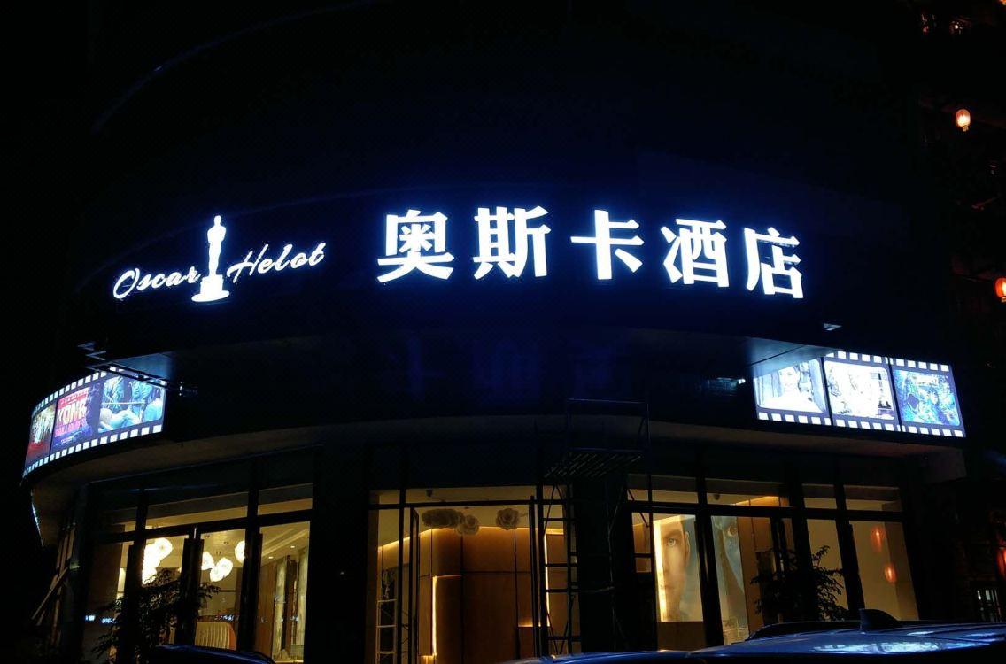興義奧斯卡酒店