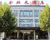 東台金北大酒店