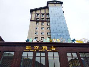 張家口龍宮酒店