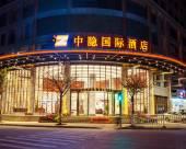 桂林中隱國際酒店