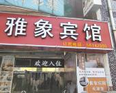 上海雅象賓館