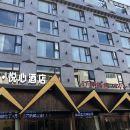 五悅·悅心酒店(仙居幸福裏店)