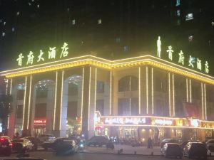 蘄春首府大酒店