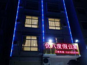 珠海優八度假公寓