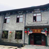 北京道家會館酒店預訂