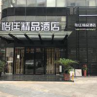 常州怡廷精品酒店酒店預訂