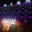 格爾木帝王賓館