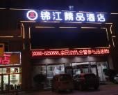 代縣鑫錦江精品酒店