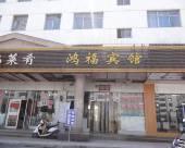 淄博鴻福旅館