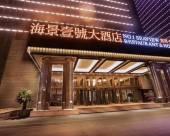 無錫海景壹號大酒店