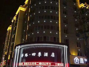 高安驛路四季酒店