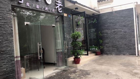 彭州時光不老度假酒店