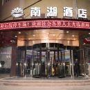和田南湖酒店