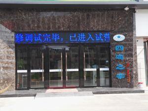 固鎮四海之家商務酒店
