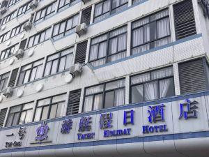 一號遊艇假日酒店(陽江海陵島大角灣店)