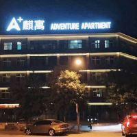 北京A+麒寓酒店酒店預訂