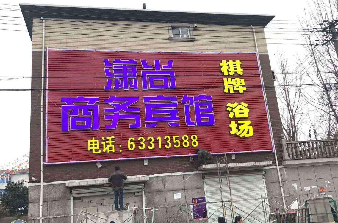 杭州瀟尚商務賓館