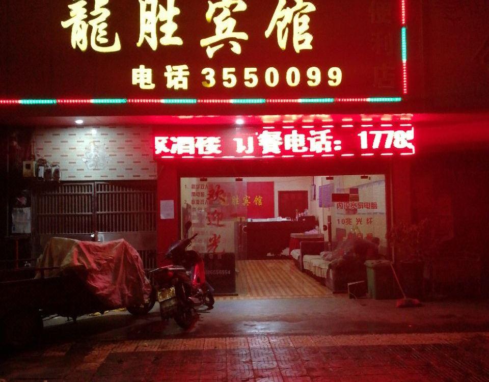 興義龍勝賓館