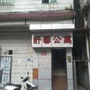 舒馨公寓(廣州人和鎮店)