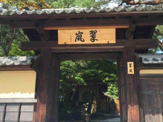 京都翠嵐豪華精選酒店(Suiran, a Luxury Collection Hotel, Kyoto)外觀
